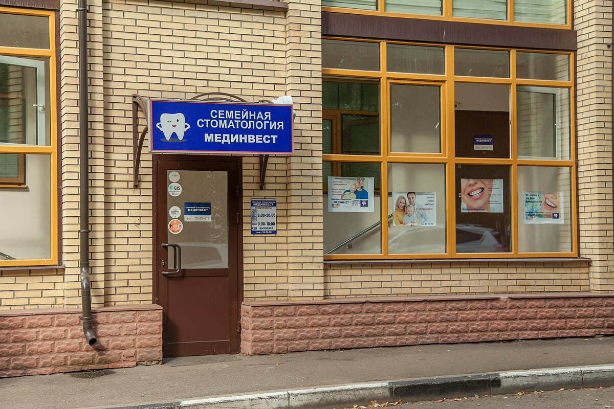 вылечить зубы в стоматологии Мединвест Ярославль