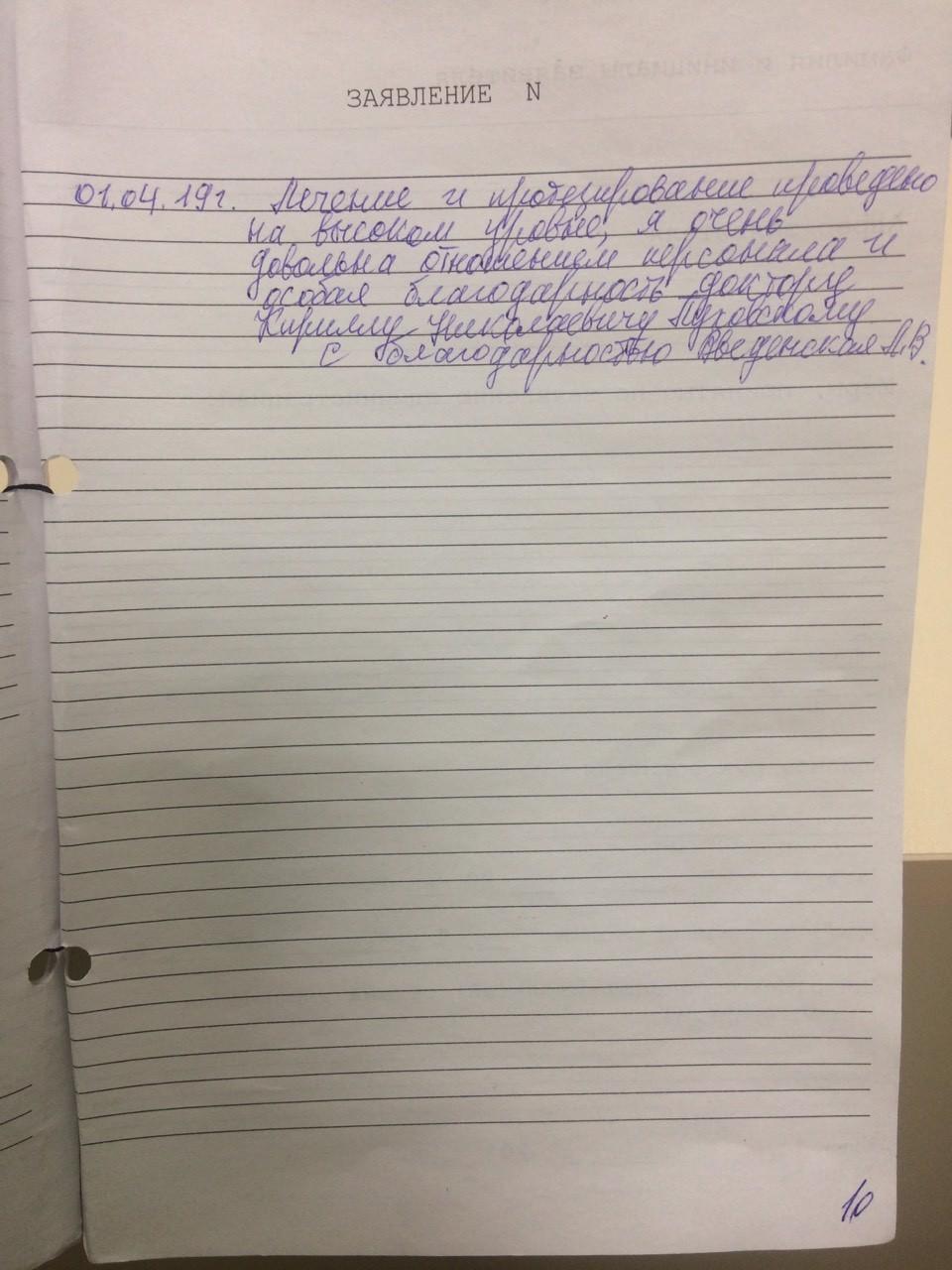 читать отзывы о семейной стоматологии в центре Ярославля (1)