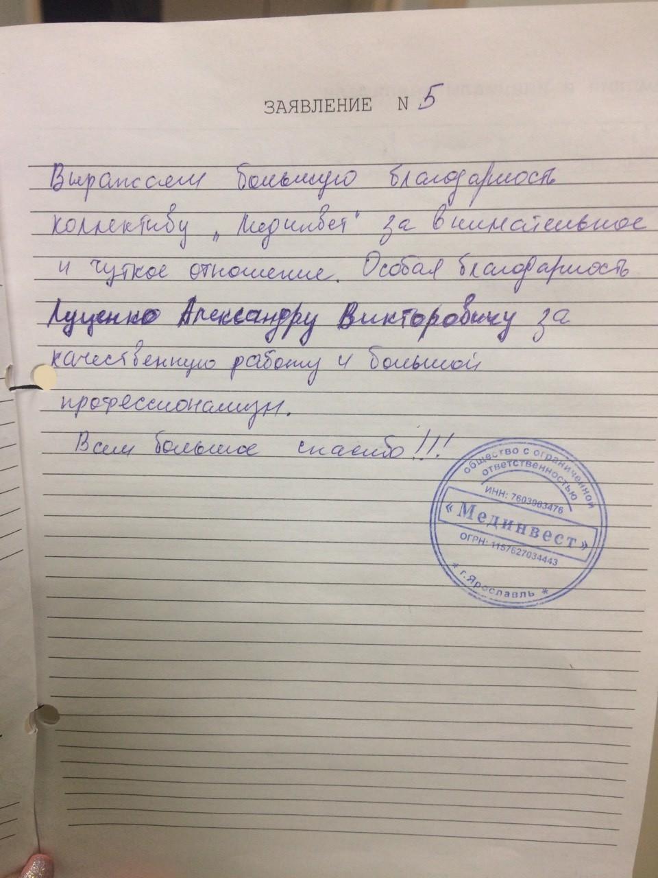 лучший стоматолог Ярославля (1)