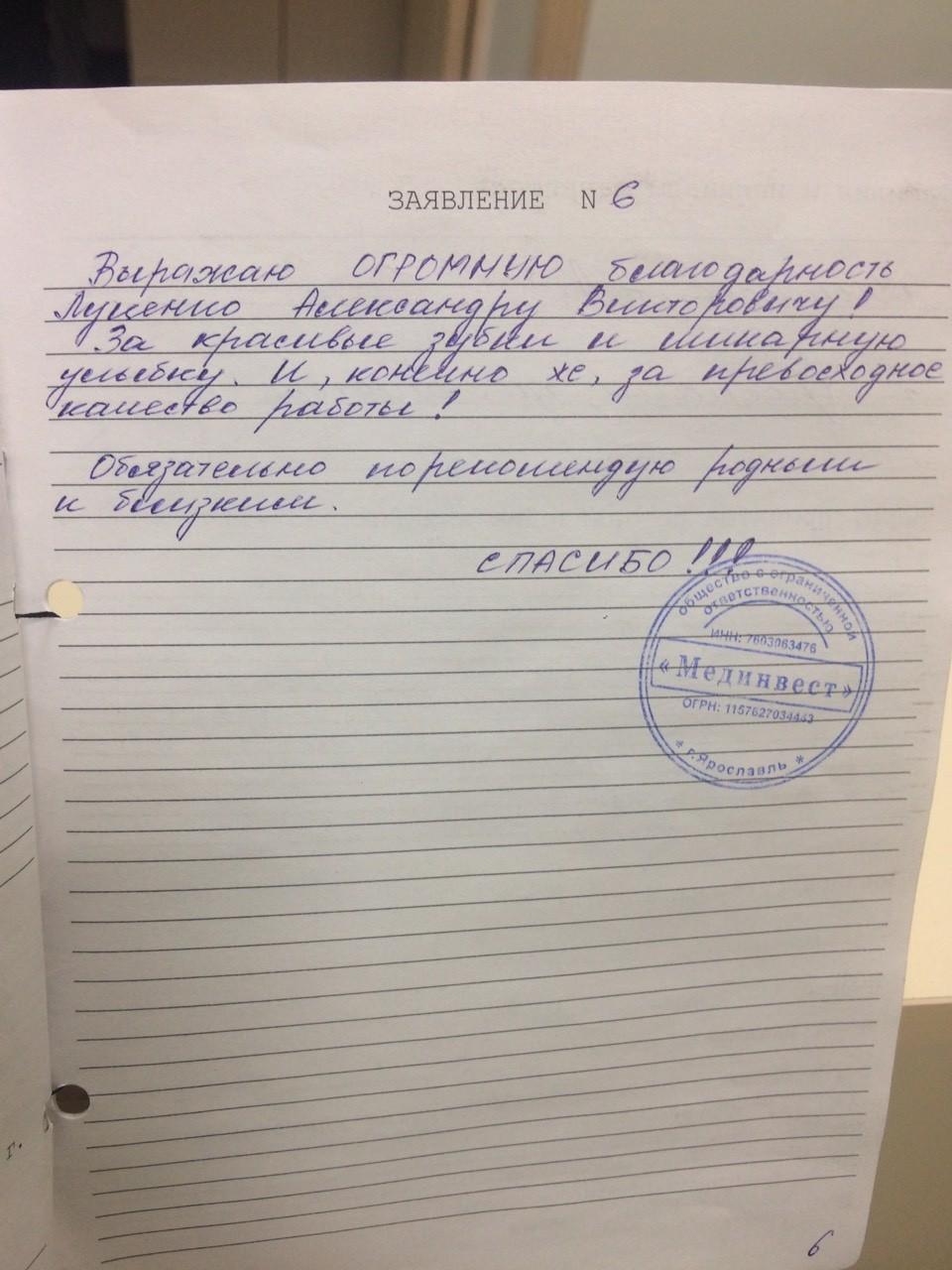 лучший стоматолог Ярославля (2)