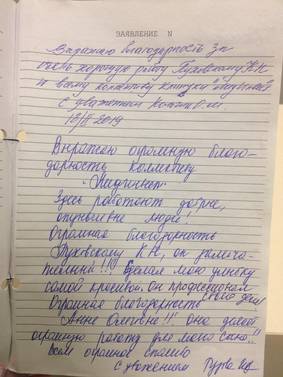 оставить отзыв детский стоматолог Ярославль (1)