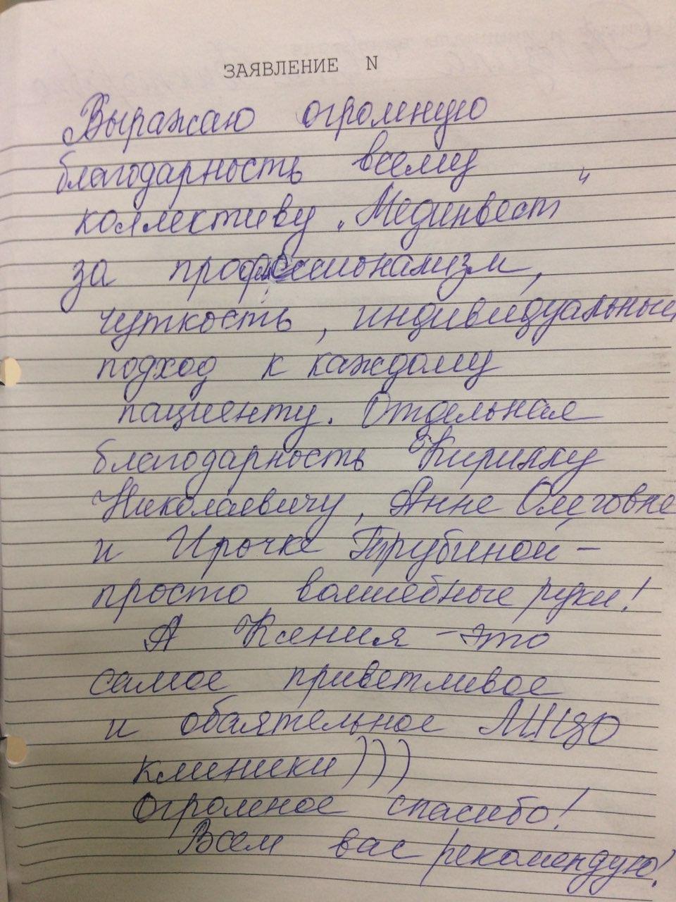 оставить отзыв детский стоматолог Ярославль (2)