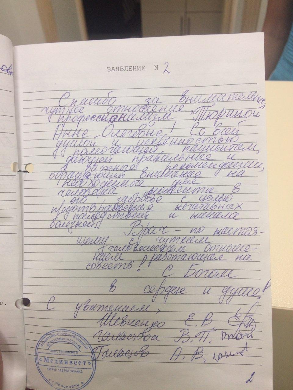 отзывы о зубном враче Ярославль (1)