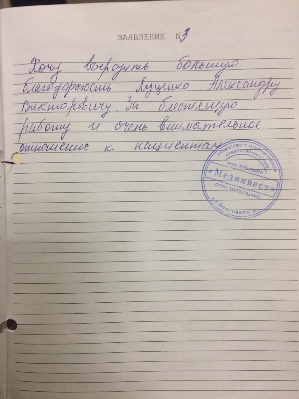отзывы о зубном враче Ярославль (2)