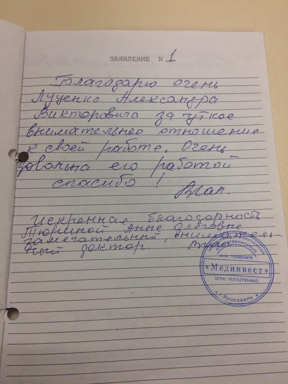 отзывы стоматологии Ярославля (1)