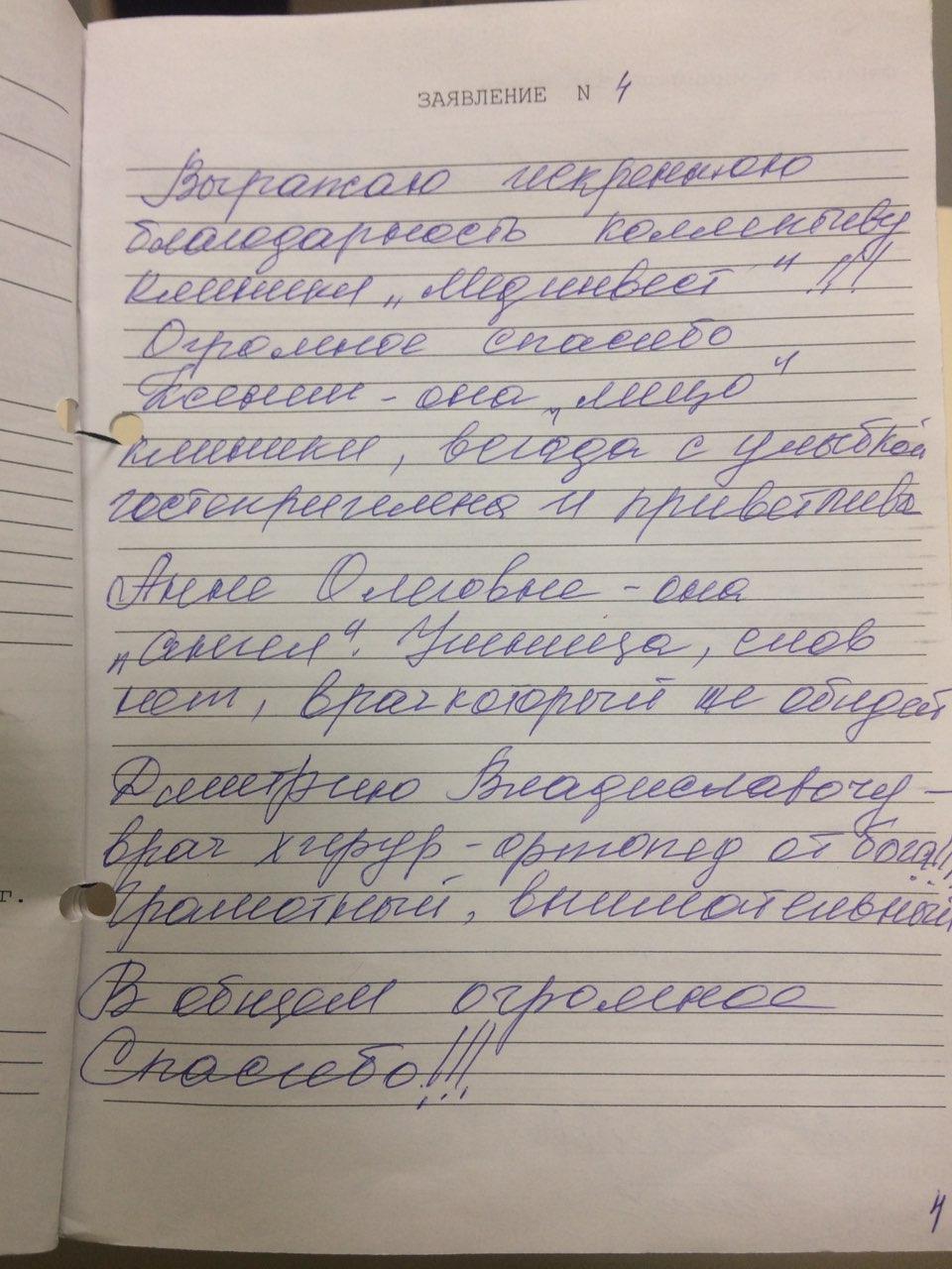 отзывы стоматологии Ярославля (4)