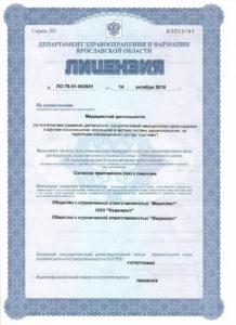 Лицензия стоматологии Мединвест