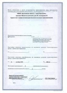 Лицензия стоматологии Мединвест обратная