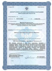 приложение 1 к лицензии стоматологии Мединвест Ярославль