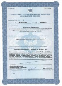 приложение 2 к лицензии стоматологии Мединвест Ярославль