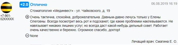 Отзывы Смагина Ярославль стоматолог