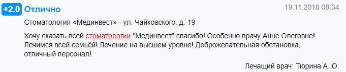 Тюрина Анна - отзывы стоматология Мединвест