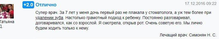 отзыв Мединвест Нарек Симонян стоматолог