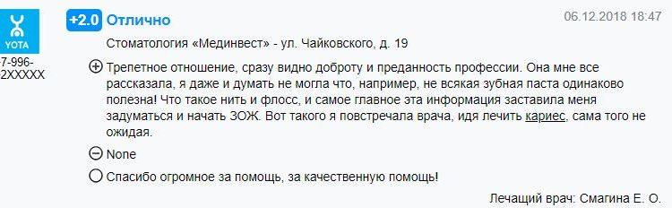 отзыв Смагина стоматолог Ярославль