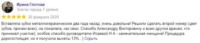отзыв Яндекс мединвест стоматология