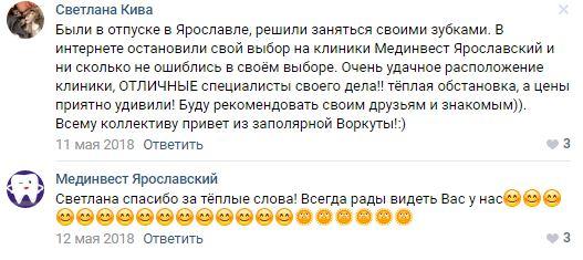 отзыв мединвест вконтакте