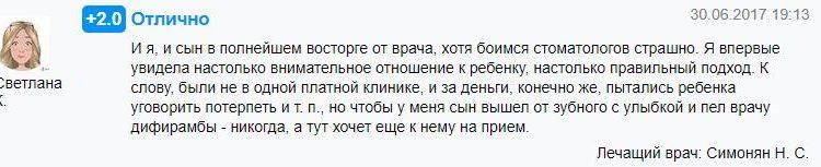отзывы Нарек Симонян стоматолог Мединвест