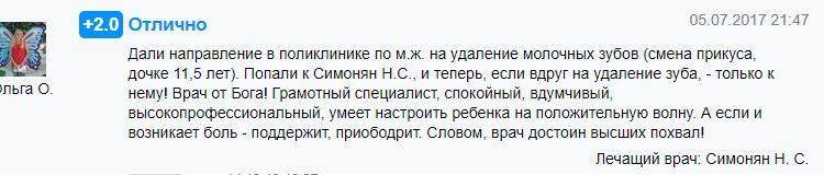 отзывы Симонян Нарек - прекрасный стоматолог Ярославль Мединвест