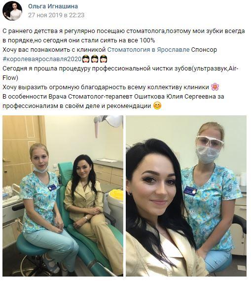 отзывы мединвест - Ошиткова - вконтакте