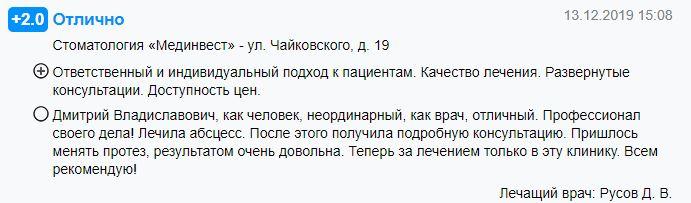 стоматолог Русов - отзывы Ярославль