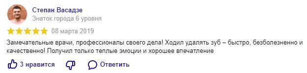 стоматология мединвест яндекс отзыв