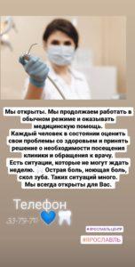 Стоматология Мединвест Ярославль работает во время корона вируса ковид 19 (1)