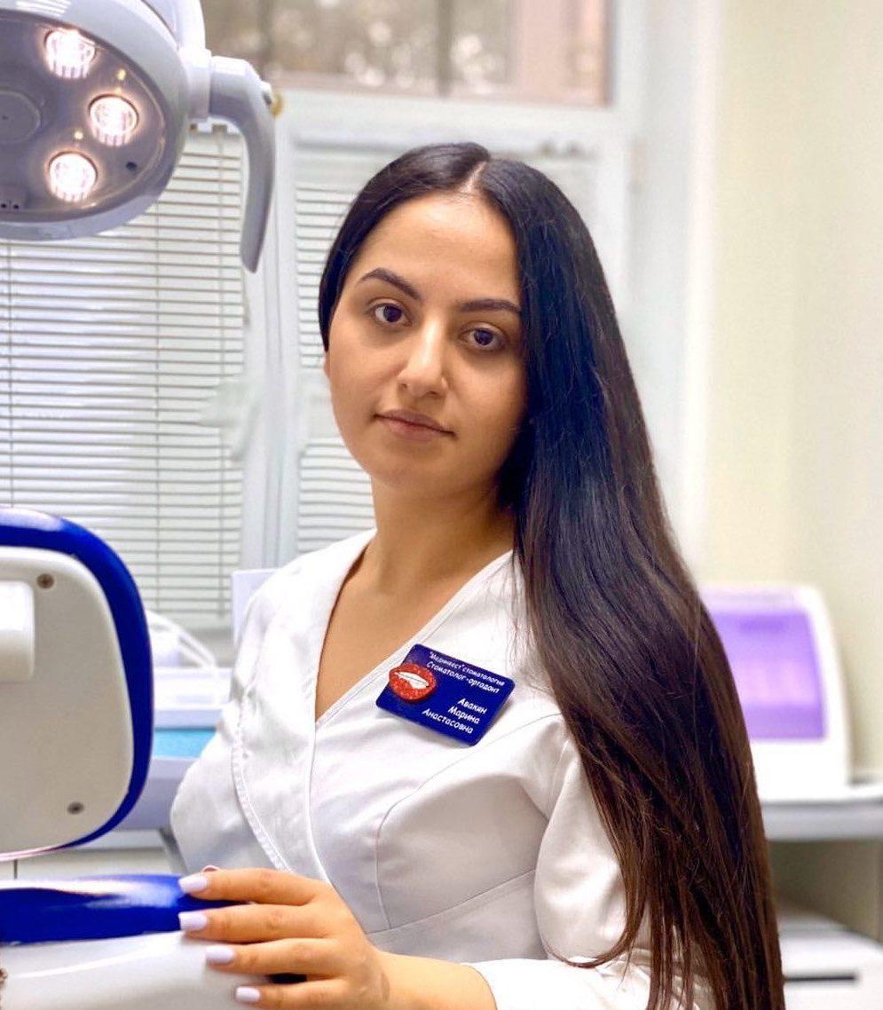 Авакян Марина Анастасовна - врач стоматолог – ортопед