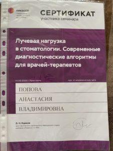 Попова Анастасия мастер класс